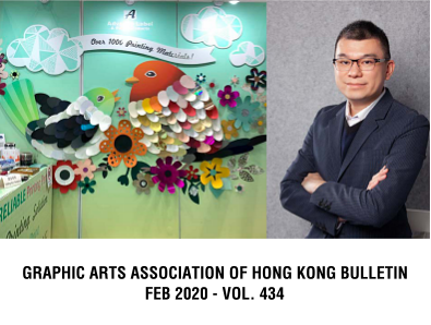Advance Label Limited joined the Graphic Arts Association of Hong Kong