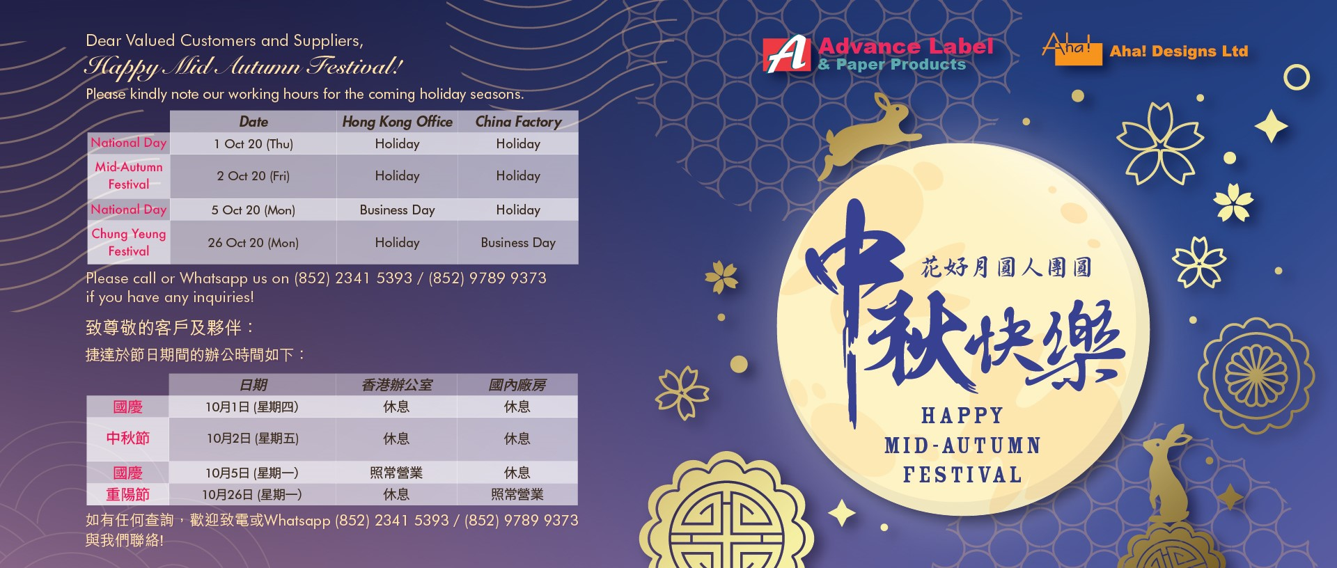 Mid-Autumn Festival & National Day Greetings from Advance Label Limited